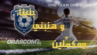 Orascom Construction 2018 Jingle: One Goal, One Team