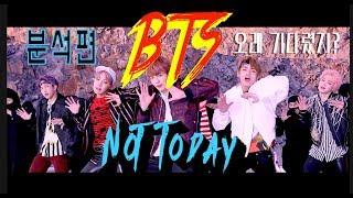 [BTS1편] 오늘은 아니야! Not Today / 분석편 / 빅히트의 영혼의 갈아 넣은 퍼포먼스 곡