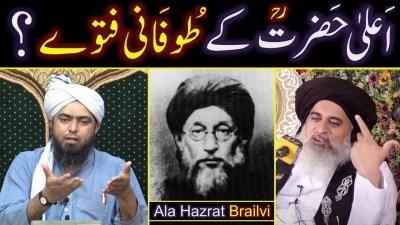 Ala Hazrat Brailvi kay TOFANI Fatway Wahabi, Deobandi, Rafzi & Ahmadi Muslims Engineer Muhammad Ali