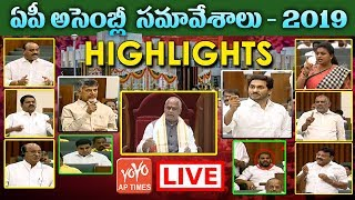 AP Assembly LIVE 2019 Highlights | Day 1, Day 2, Day 3 | Speaker Tammineni | AP CM YS Jagan | YOYOAP
