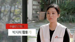의료사각지대의 환자 이야기 - 박지혜 활동가