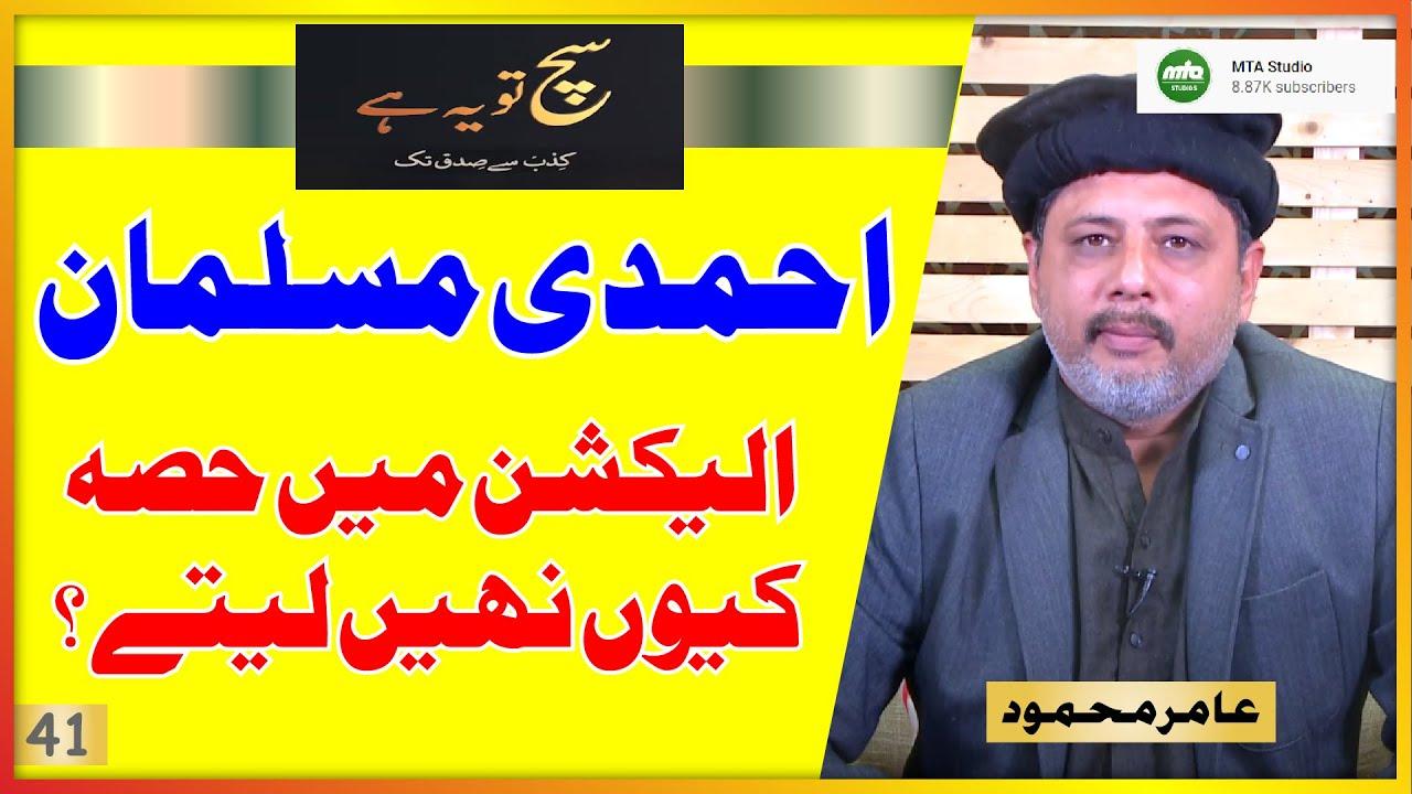 احمدی مسلمان پاکستان الیکشن میں حصہ کیوں نہیں لیتے اور احمدی مسلمانوں کے حقوق آئین پاکستان میں غصب