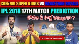 Chennai Super Kings vs Rajasthan Royals 17th Match Live Prediction   Sports News   Eagle Media Works