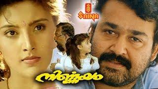 Malayalam Full Movie   Nirnayam   Mohanlal   Heera Rajagopal   Evergreen Romantic - Thriller