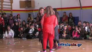 12ο Δημοτικό σχολείο Τρικάλων Αποκριάτικες Εκδηλώσεις Αναβίωση εθίμων μέρος 4ο Παρασκευή 16-2-2018