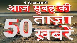 16 January   Morning News   आज सुबह की 50 ताज़ा ख़बरें   Breaking News   Speed news   Mobilenews 24.