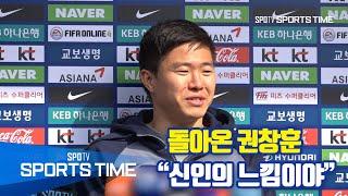 [국가대표] 돌아온 권창훈 ″신인의 기분…벤투 축구 기대돼″ (스포츠타임 현장)