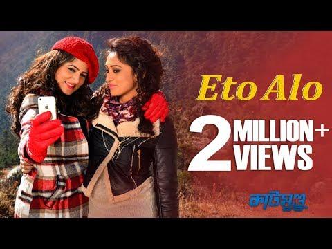 Eto Alo-Shreya Ghoshal Kathmandu Song Lyrics