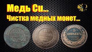 Как чистить медные монеты быстро и эффективно...
