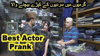 Best Actor Prank   Allama Pranks   Totla Reporter   Lahore TV