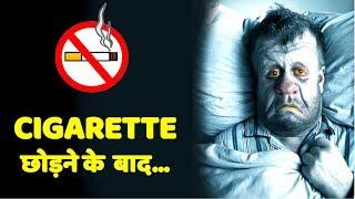 CIGARETTE छोड़ने के बाद क्या होता है देख ही लीजिये Science of What Happens When You Quit Smoking