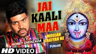 Jai Kaali Maa I Punjabi Devi Bhajan I HONEY SHEHZADA I HD I Moujan Lagiyan Ne