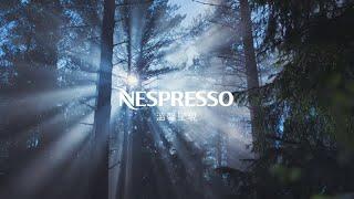 Nespresso極靜北歐時光 冬季限量咖啡暖心上市 | TW
