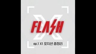 [X1 FLASH LIGHT? RIGHT!] ep.1 X1 포지션 총정리