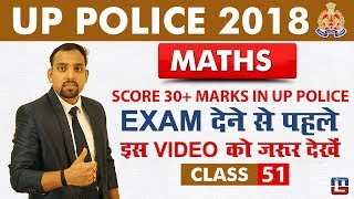UP Police Constable Bharti 2018 | Score 30+ Marks in UP Police | Maths | Class-51 | Live At 2 PM
