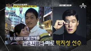 김남일-김보민 비밀연애 도운 사람은 다름아닌 박지성?!