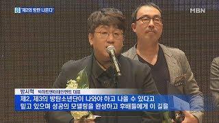 '1조 그룹 방탄소년단' 만든 방시혁 ″제2의 방탄 나와야″