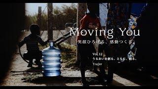Moving You(予告編) Vol. 12 うるおいを創る。ともに、創る。