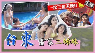 【台東】雷家三姊妹!出遊瘋台東就是要多人才好玩~【愛玩客之老外看台灣】#348