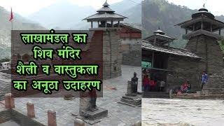 लाखामंडल का शिव मंदिर वास्तुकला का है एक अनूठा उदाहरण : देखिये हमारी ये खास रिपोर्ट