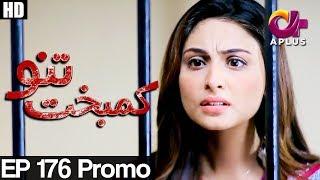 Kambakht Tanno - Episode 176 Promo | A Plus ᴴᴰ Drama | Shabbir Jaan, Tanvir Jamal, Sadaf Ashaan