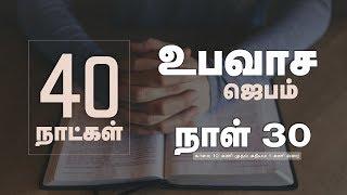 40 Days Fasting Prayer (Day 30 | 12 DEC 2018 [Live Stream]