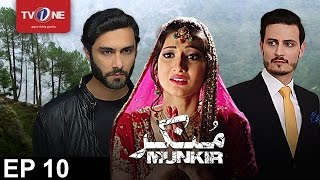 Munkir | Serial | Ep#10 | 16th April 2017 | Full HD | TV One | Drama |
