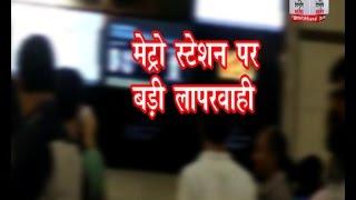 Metro Station Rajeev Chowk:  बड़ी लापरवाही, मेट्रो स्टेशन के टीवी स्क्रीन पर चला अश्लील वीडियो
