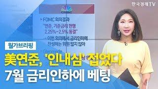 [월가브리핑] 美 연준, '인내심' 접었다…시장, 7월 금리인하 베팅 / 한국경제TV