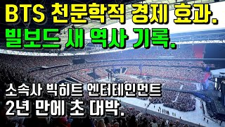 BTS 천문학적 경제효과. 빌보드 새 역사 기록. 빅히트 엔터테인먼트 2년 만에 초 대박. 방탄소년단