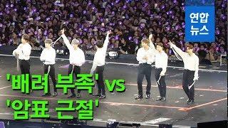 방탄소년단(BTS) 부산 팬미팅 소동 왜?…'해명해' vs '칭찬해' / 연합뉴스 (Yonhapnews)