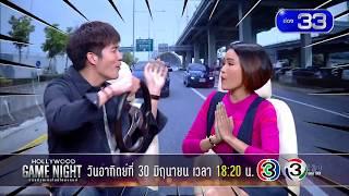 ตัวอย่าง EP.7 | HOLLYWOOD GAME NIGHT THAILAND S.3 | 30 มิ.ย. 62 | 30 sec