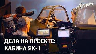 Фильм «Литвяк». Дела на проекте: Кабина ЯК-1
