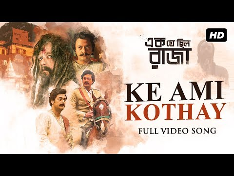 Ke Ami Kothay Lyrics (কে আমি কোথায়) – Arijit Singh – Ek Je Chhilo Raja