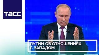 Путин об отношениях с западом