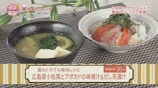 広島産小松菜とアボカド味噌汁&だし茶漬け