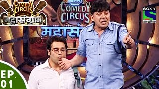 Comedy Circus Mahasangram - Episode 1 - Team Special