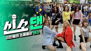 (이거 대박!!!) 홍대 뒤집어진 신인 걸그룹 댄스 실화?! 씨엘부터 방탄까지 [댄스버스킹] (여자)아이들 Dance Busking - (G)I-DLE (@Hongdae)