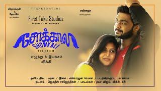 Showkali Telefilm || Directed by Viki ( Vignesh Raja ) || First Take Studioz