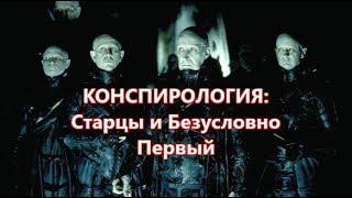 КОНСПИРОЛОГИЯ : Старцы и Безусловно первый