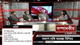 সংলাপ নাকি শুভেচ্ছা বিনিময় | সম্পাদকীয় | ১৫ জানুয়ারি ২০১৯ | SOMPADOKIO | TALK SHOW