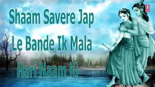 Shaam Savere Jap Le Bande Hari Bhajan By ANUP JALOTA, TULSI KUMAR, SHIVANI CHANANA I HD
