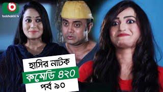 Dom Fatano Hashir Natok | Comedy 420 EP - 90 | Mir Sabbir, Ahona, Siddik, Chitrolekha Guho, Alvi