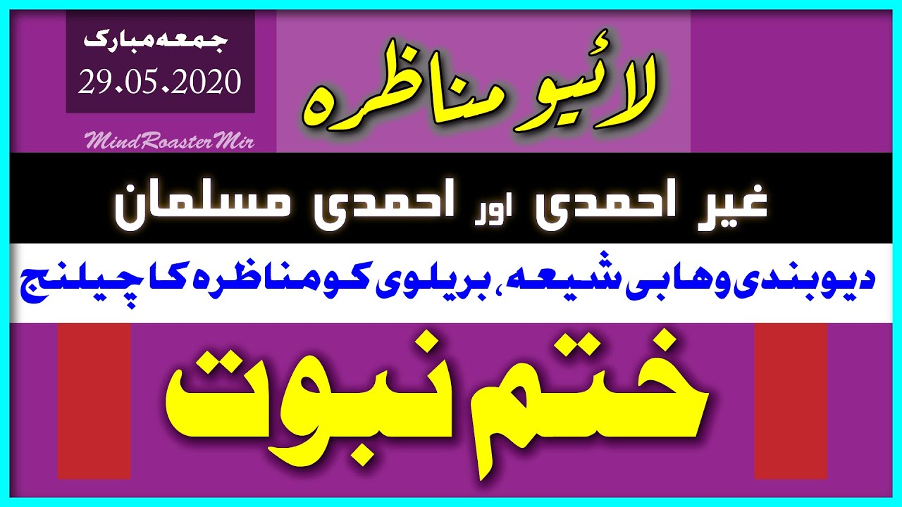 Khatme Nabuwwat Live Munazra Deobandi Wahhabi Shia Brailvi Ko Live Munazra Ka Challenge Urdu Hindi