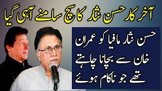 The Inside of Hassan Nisar is Showing Direction to Imran Khan