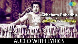 ACHCHAM ENBATHU with Lyrics | Mannadhi Mannan | M.G. Ramachandran | T.M. Soundararajan | Kannadasan
