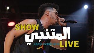 DIZZY DROS - LMOTANABI / Live in Lboulevard 2019 وا صافي موت آ ز*ب