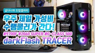 다크플래쉬 수랭쿨러가 간다!   i7-9700F + RTX2060 Super + darkFlash G-CLASS 500 + darkFlash Tracer [샵다나와 조립PC]