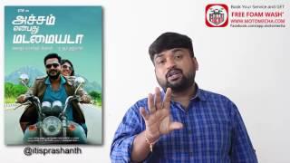 Achcham Yenbadhu Madamaiyada Review by Prashanth