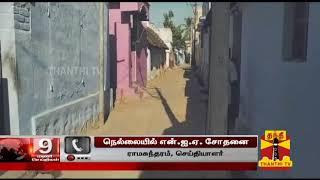 நெல்லை மாவட்டத்தில் 2 இடங்களில் என்.ஐ.ஏ. அதிகாரிகள் சோதனை | NIA Raid | Nellai